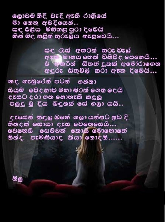 Most Romantic Picture Picture Weebly Sinhala Love Lyrics u0dc1u200du0dbb u0dbdu0d9au0dba